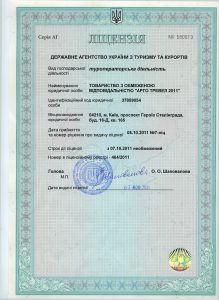 Argo Travel - лицензия